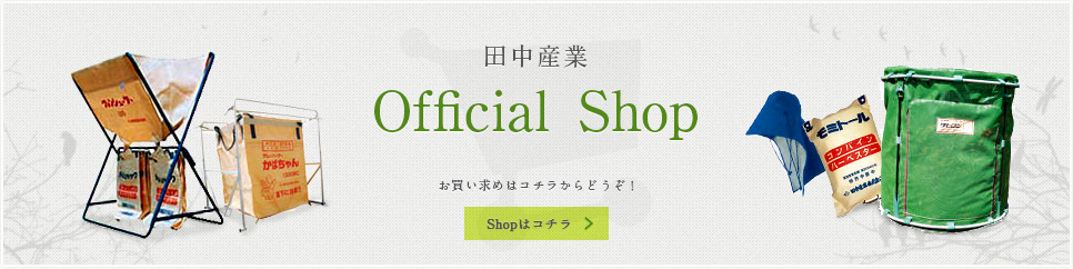 田中産業 Official Shop